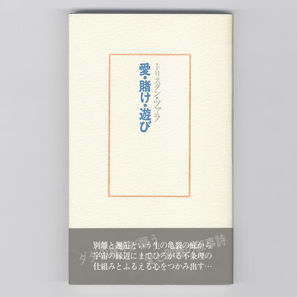 トリスタン・ツァラ/愛・賭け・遊び