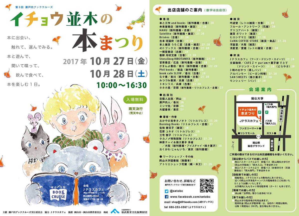 「イチョウ並木の本まつり」第3回瀬戸内ブッククルーズのポスター