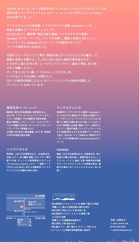 柴田元幸&ランテルナムジカ『たそがれ』リリースライブ