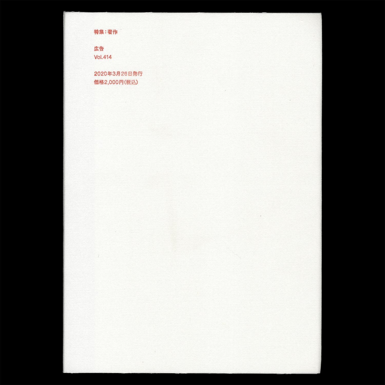 雑誌『広告』 Vol.414 特集:著作
